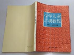 少年儿童二胡教程 90年一版一印 7805531439