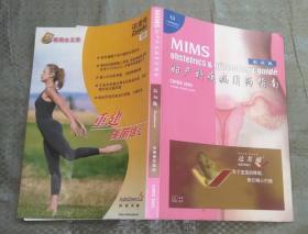 妇产科疾病用药指南 创刊版