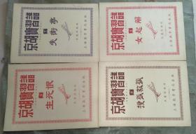 京胡实习谱(附板眼弓法指法):生死恨+女起解+搜孤救孤+失街亭 4册合售 55年印
