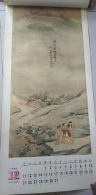 1983年挂历:春来天地 全14张 最后一张是荣宝斋广告 荣宝斋出版