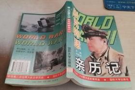 第二次世界大战——麦克阿瑟亲历记