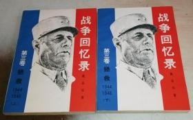 正版 战争回忆录:第三卷·拯救(上下册)1944-1946  一版一印