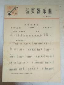 活页器乐曲(二胡-23)——革命故事会  75年一版一印