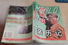 第二次世界大战——尼米兹亲历记  一版一印