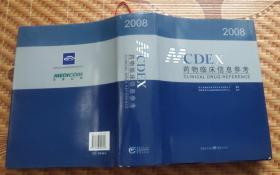 2008MCDEX药物临床信息参考 9787536694316 精装