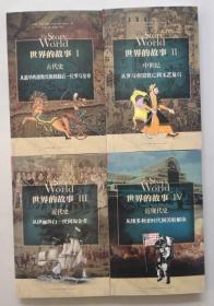正版现货 世界的故事1古代史从最早的游牧民族到最后一位罗马皇帝+2中世纪从罗马帝国衰亡到文艺复兴+3近代史从伊丽莎白一世到淘金者+4近现代史从维多利亚时代到苏联解体 4本合售1 2 3 4  一 二 三 四 全4册