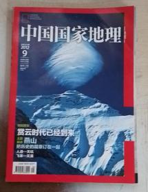 """中国国家地理 2012年9月总第623期 特别策划 奇云 燕山 兴凯湖 """"天漠"""""""