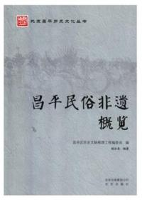 正版现货 昌平民俗非遗概览 北京昌平历史文化丛书
