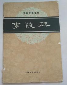 京剧琴唱合谱:李陵碑 60年一版一印