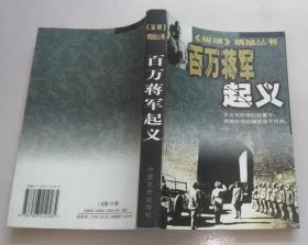 纵横精品丛书:百万蒋军起义