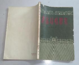 谭鑫培唱腔集(第一辑)59年一版一印
