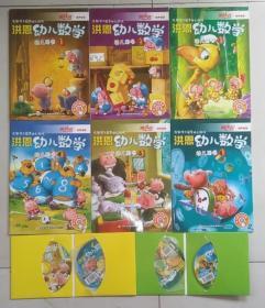 洪恩幼儿数学·幼儿用书(全6册)缺1 2 2张光盘 含3 4 5 6 4张光盘