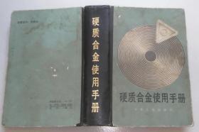 正版馆藏 硬质合金使用手册  86年一版一印