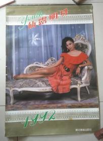 1992年挂历:仙露明珠  全13张 朝花美术出版社 2侧边有水印