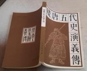 正版 传统戏曲、曲艺研究参考资料丛书——残唐五代史演义传 一版一印