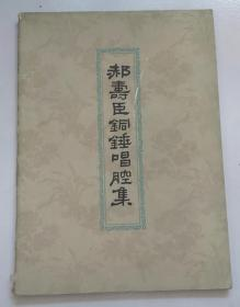 郝寿臣铜锤唱腔集  62年一版一印