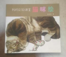 正版 我的彩铅课堂——猫咪绘 9787511538130