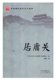 正版现货 北京昌平历史文化丛书—居庸关