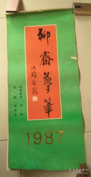 1987年挂历:聊斋梦笔  全13张  侯荣亚绘画 荣宝斋出版 封面有裂口