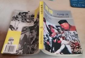 辉煌与暗淡:第二次世界大战指挥杰作与失误 有印章 一版一印