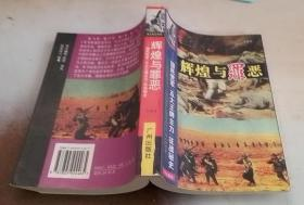 """辉煌与罪恶:国民党军""""五大王牌主力""""征战秘史 一版一印"""