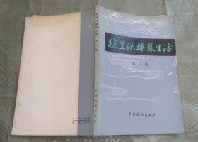 徐兰沅操琴生活 第一集 80年印