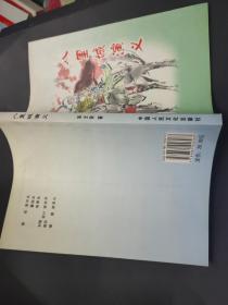 八里城演义(金玲公主)  作者签赠本