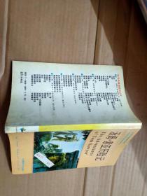 汤姆 索亚历险记 90年代英语系列丛书   32开窄本