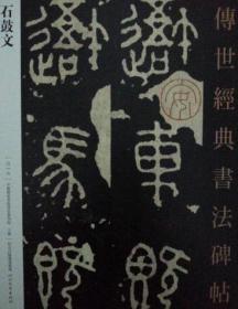 【正版】石鼓文 中国国家画院书法篆刻院