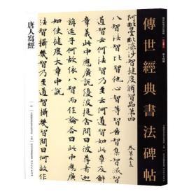 【正版】唐人写经 中国国家画院书法篆刻院