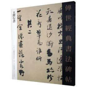 【正版】王铎行书 中国国家画院书法篆刻院
