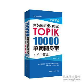完全掌握.新韩国语能力考试TOPIK:10000单词随身带(初中高级)(赠音频)