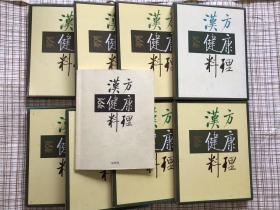 汉方健康料理 全8巻 总索引 共计9册