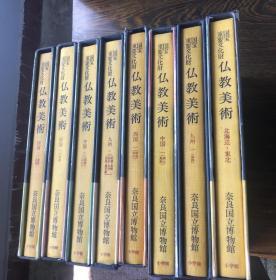 国宝・重要文化財 仏教美術  北海道・東北+四国1・2+中国1・2・3+九州1・2 既刊8冊