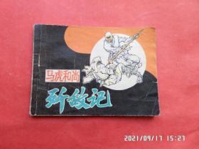 连环画: 马虎和尚歼敌记