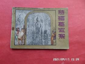 连环画: 慈禧墓盗案