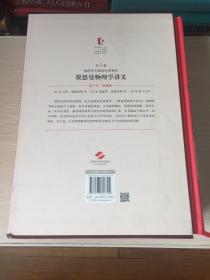 费恩曼物理学讲义(费曼物理学讲义)    第1-3卷     精装带匣套
