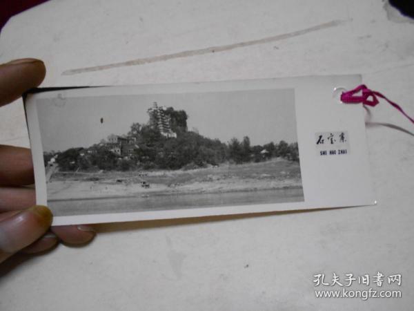 忠县石宝寨老照片