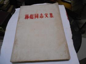 林彪同志文集