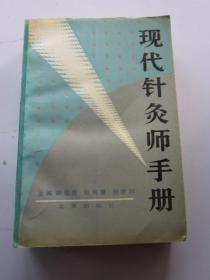 现代针灸师手册