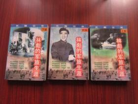 林彪的军旅生涯 上中下