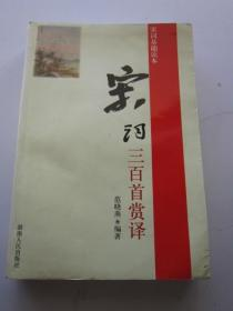 宋词三百首赏译