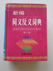 新编同义反义词典 修订版
