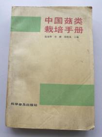 中国菇类栽培手册