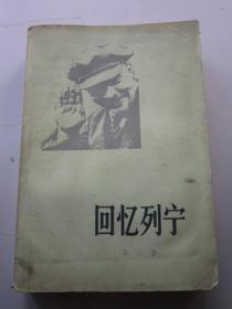 回忆列宁 第三卷