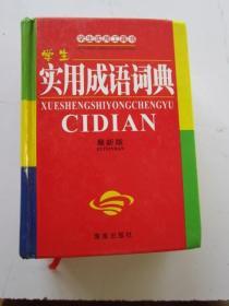 学生实用成语词典 最新版