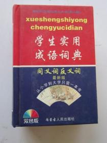 学生实用成语词典  同义词反义词最新版