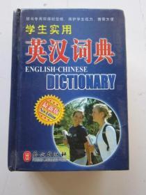学生实用英汉词典   最新版