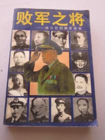 败军之将 蒋介石的嫡系将领