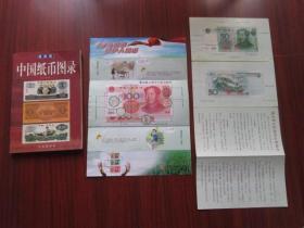中国纸币图录 有两张纸